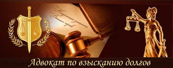 Юрист по взысканию